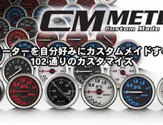Blitz - Custom Made Meter - Pressure
