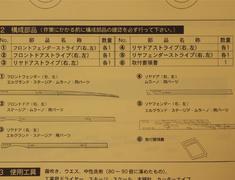 76820-RN1E0 Nismo - Stripes Nissan - Murano Z50 - Elgrand E51 - Stagea M35