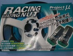 Project Mu - Racing Float Nut