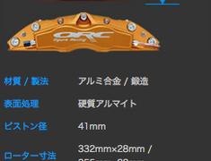 ORC - Brake System - 4Pistons x 4Pads Slim