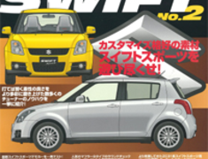 Hyper REV - Suzuki Swift - No. 2 - Volume 135