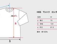 HKS - Long Sleeve T-Shirt 801 - Sizing Chart
