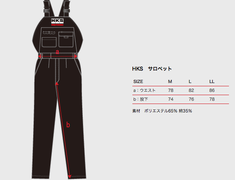 HKS - Overalls 801 - Sizing Chart