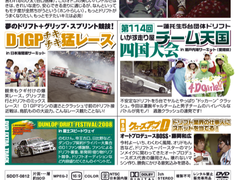 JDM Option - Drift Tengoku Video - Subscription