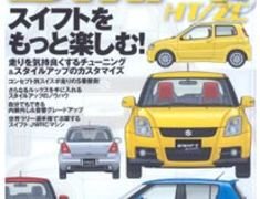 Hyper REV - Suzuki Swift - No 3