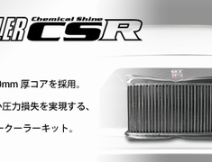 Blitz - CSR Intercooler Kit