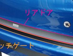 Hasepro - Boot Lip + Gate