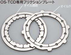 OS Giken - R35 GTR - NEO/TCD - LSD