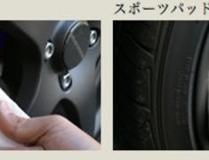 Monster Sport - Brake Pads - Type E