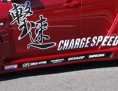 ChargeSpeed - Gekisoku - Evo X - Side Steps