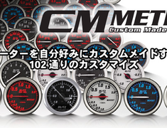 Blitz - CM Meter - Custom Made Meter