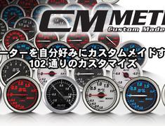 Blitz - CM Meter - Custom Made Meter