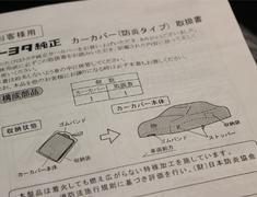 08202-18030 Toyota 86 GT - ZN6