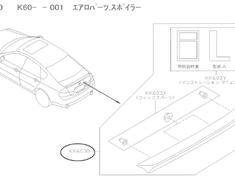 K6030-EG999 - Trunk Lip Spoiler