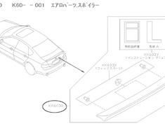 - Nissan - Fuga - Y50 - Trunk Lip Spoiler - Pearl White (paint code qx1) - K6030-EG999