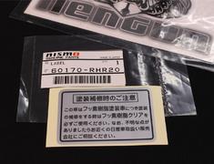 Skyline GT-R - BNR32 - LABEL - OEM Part Number: 60170-89902 - 60170-RHR20