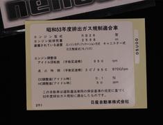 Skyline GT-R - BNR32 - LABEL EMISSION - OEM Part Number: 14808-05U00 - 14808-RHR20