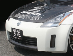 Fairlady Z - 350Z - Z33 - Front Bumper Airdam Finisher Cowl for Normal Bumper - Construction: Carbon - 000965C