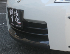 Fairlady Z - 350Z - Z33 - Front Bumper Airdam Finisher Cowl for Normal Bumper - Construction: Carbon - 000969C