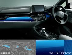 C-HR - ZYX10 - Interior Panel Set - Blue monogram × plating style - Construction: PMMA - Colour: Blue/Chrome - D25