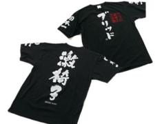 Bride - Geki Isu T-Shirt
