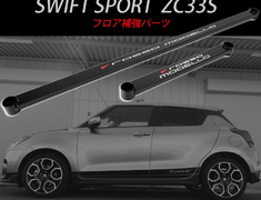 Swift Sport - ZC33S - Position: Front and Rear - Material: STKM11A - RSR11SET