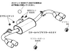 RX200t/300 4WD - AGL25W - Pieces: 1 - Tail Size: 85mm (x4) - MS153-48004