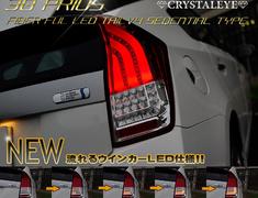 Crystaleye - ZVW30 Prius Fiber Full LED Tail Lamp V4