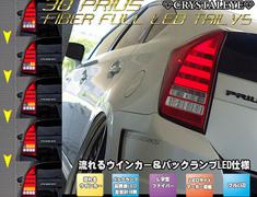 Crystaleye - ZVW30 Prius Fiber Full LED Tail Lamp V5