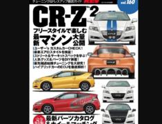 CR-Z - ZF1 - Vol.160