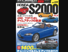 S2000 - AP1 - Vol.239