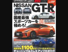 GT-R - R35 - Vol.237