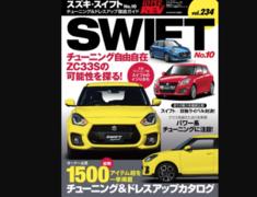 Swift - Vol.234