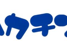 Universal - Bakachin! Sticker - Size: 40 x 165mm - Colour: Blue Mirror - Colour: Silver Mirror - Colour: White - 03080-03082