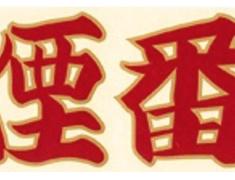 Universal - White smoke Bancho Cut Vinyl - Size: 55 x 225mm - Colour: Gold & Red Mirror - 03070