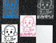 Universal - Small monkey + stupid! Sticker - Colour: Black - Colour: Blue - Colour: Pink - Colour: Silver - Colour: White - 31311
