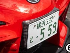 Supra A90 RZ - DB42 - Carbon Number Holder - Construction: Carbon - SUP-CNH-000