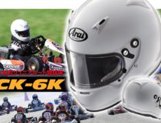 Arai - CK-6K Helmet