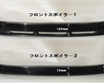 Front Lip Type 1 and Type 2