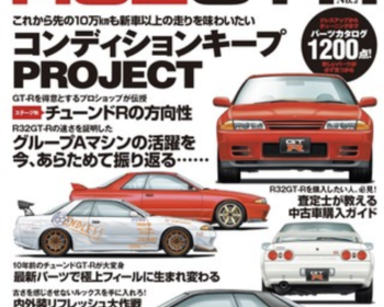 Hyper REV - Nissan Skyline R32 GT-R Vol 155