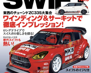 Hyper REV - Suzuki Swift - No. 9 - Vol 228