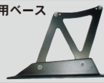 Voltex - Wing Base Kit
