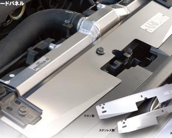 ARC - Radiator Hood Panel - Titanium -