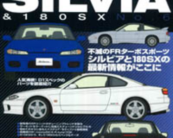 Hyper REV - NISSAN Silvia No6 VOL 102