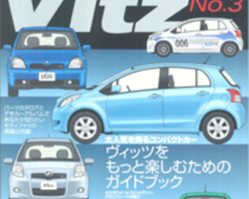 Hyper REV - TOYOTA Vitz No3 Vol 108