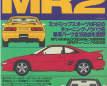 TOYOTA MR2 Vol21
