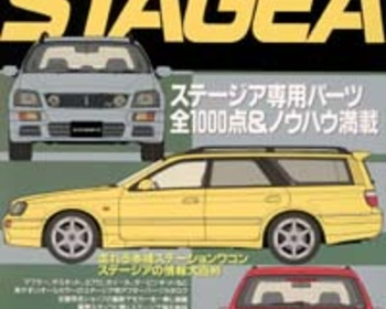 Hyper REV - Nissan STAGEA Vol 38