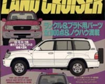 Hyper REV - TOYOTA Land Cruiser Prado Vol 39