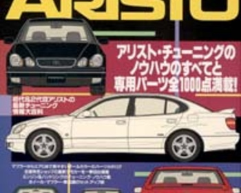 Hyper REV - TOYOTA Aristo Vol 34