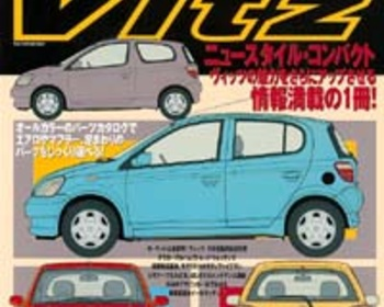 Hyper REV - TOYOTA Vitz Vol 47